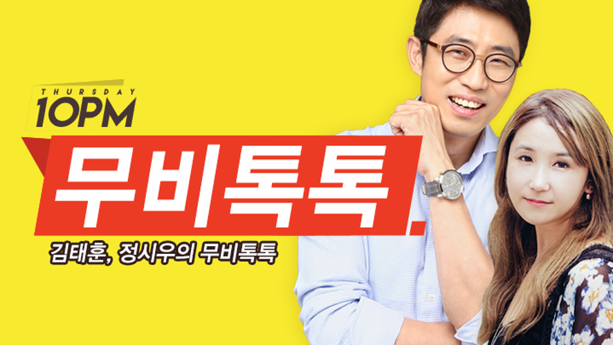 [10pm2 목] 김태훈, 정시우의 무비톡톡!  Movie talk!talk!