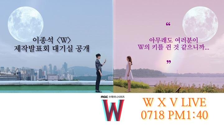 이종석 드라마 'W' 제작발표회 대기실 공개