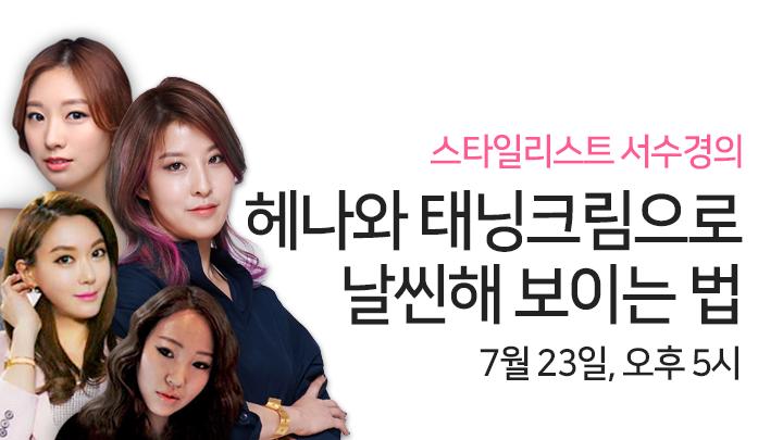 소녀시대 스타일리스트 서수경의 헤나와 태닝크림으로 날씬해 보이는 법