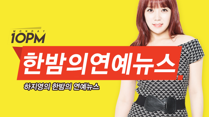 [10pm2 월] 하지영의 한밤의 연예뉴스   A night's entertainment news