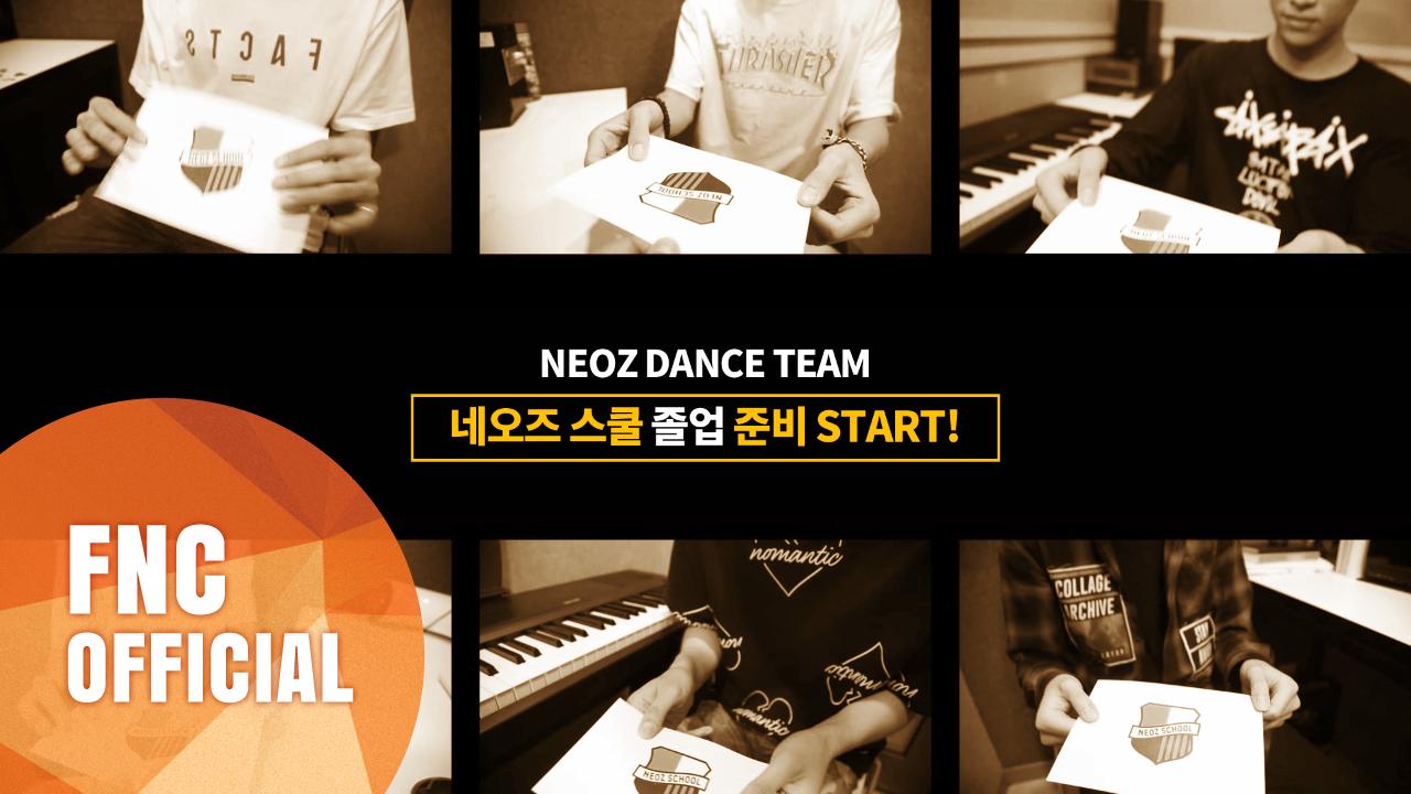 NEOZ DANCE TEAM - 네오즈 스쿨 졸업 준비 START!