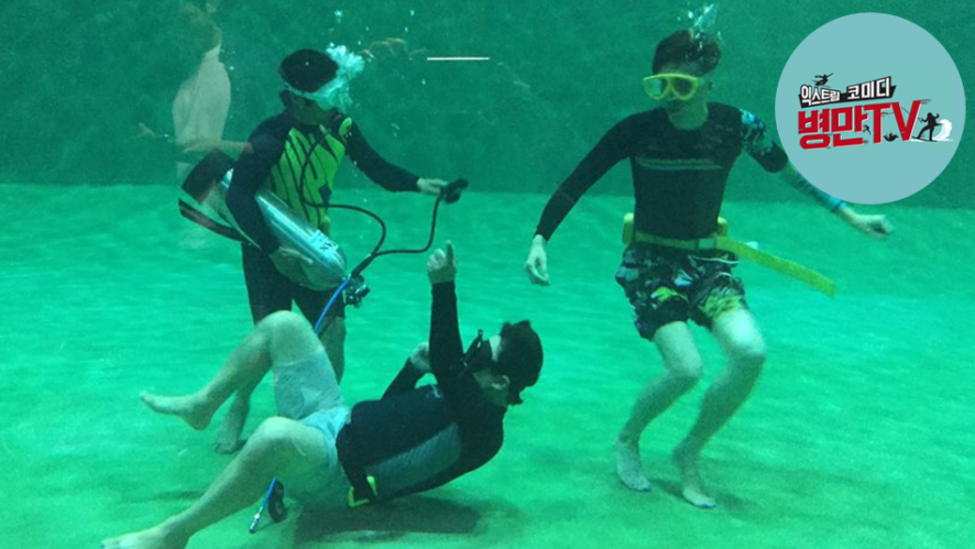 김병만의 익스트림 코미디 Underwater Live!