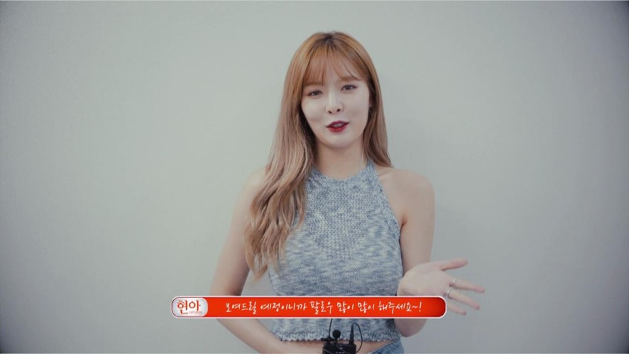 현아 V 채널 오픈!!