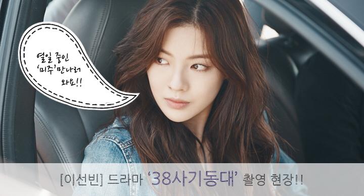 [이선빈] 드라마 '38사기동대' 촬영 현장!! ('조미주'가 궁금하다면 함께해요~:D)