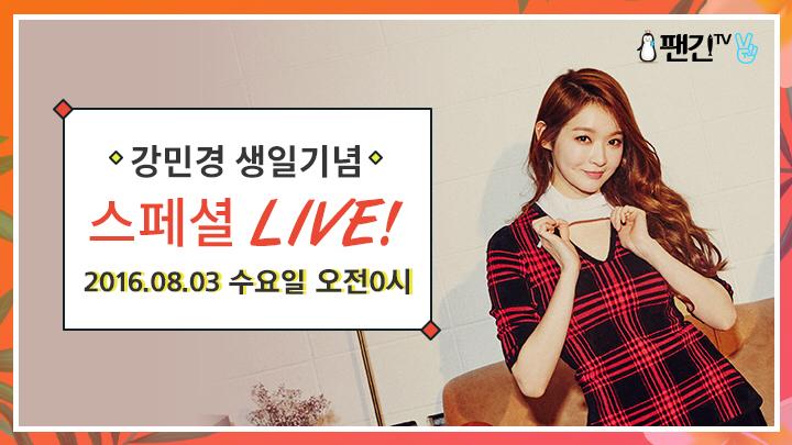 [Davichi] 강민경 '8/3 생일기념' 스페셜 LIVE