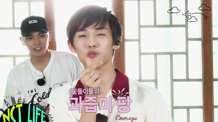 NCT LIFE 단합대회 EP03 Teaser