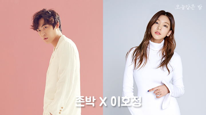SBS파워FM 오늘같은밤 러브블러썸: V데이트 존박 X 이호정