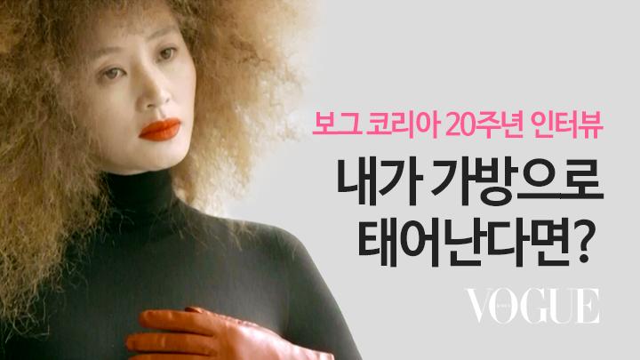 보그코리아 20주년 기념 셀럽 인터뷰 - 가방으로 태어난다면? Vogue Korea Celeb Interview