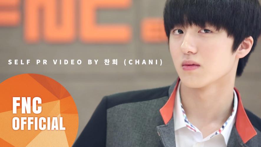 NEOZ DANCE TEAM - SELF PR VIDEO BY 찬희(CHANI)