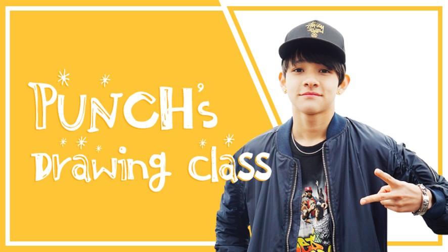 PUNCH's CLASS - 그림그리기 -