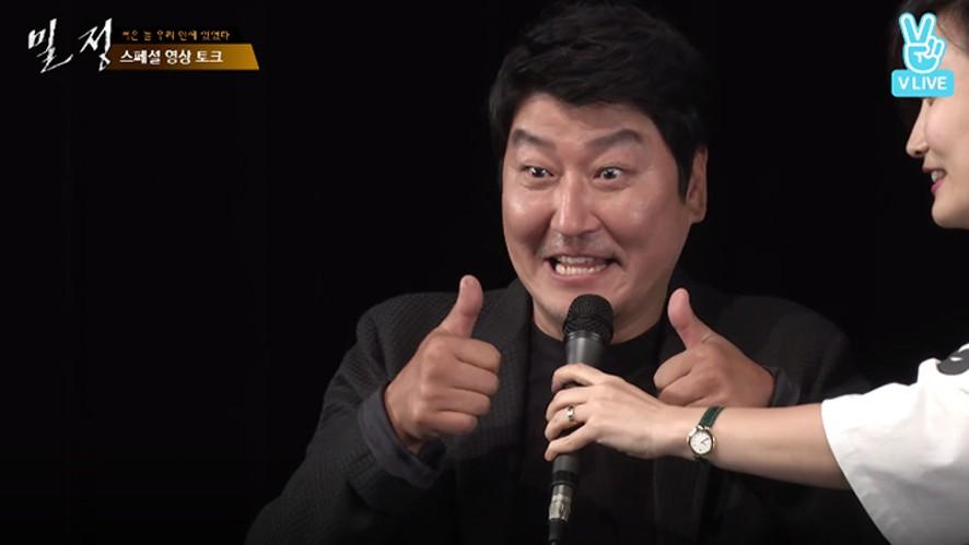 [HIGHLIGHT] <밀정> 무비토크 하이라이트 - 히트와 하트가 오가는 촬영 현장