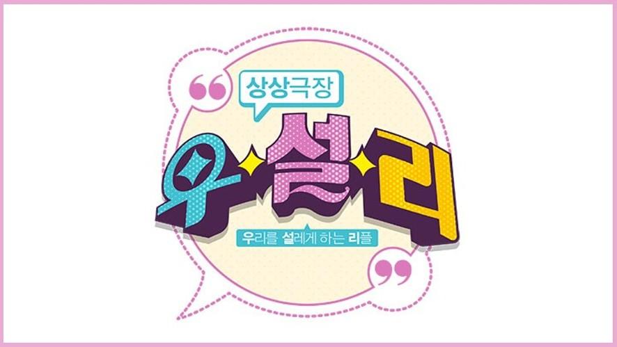 MBC상상극장-우설리(우리를설레게하는리플) 출연자 인터뷰(다현,은우,우재,지인,민우,경환)