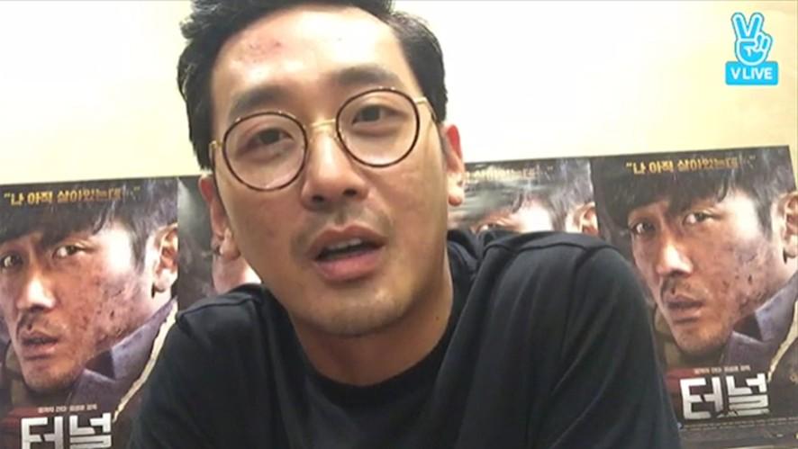 [V MOVIE] 최고존엄 하정우의 이름대잔치! (Hajungwoo Calling Fan's name)