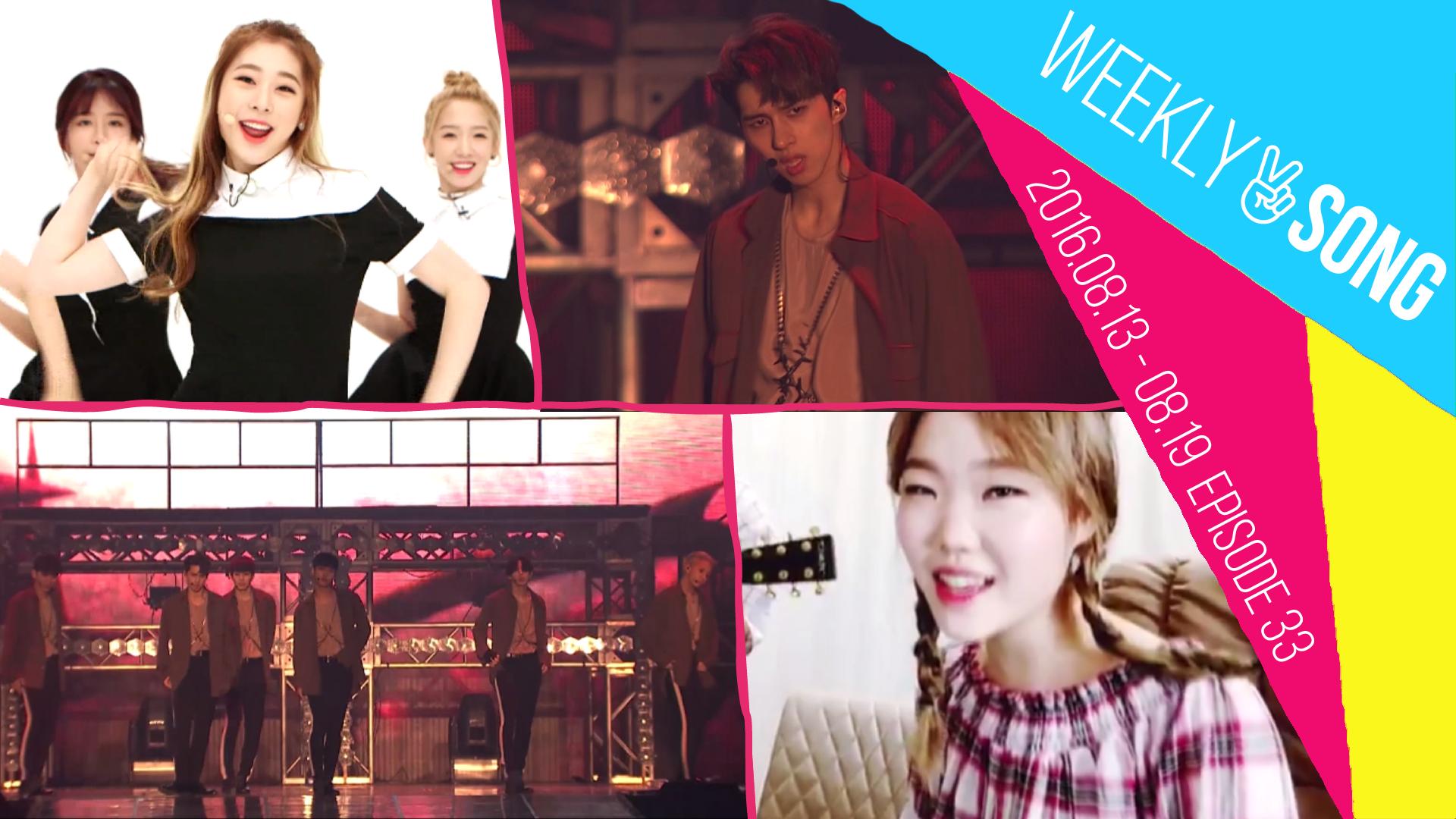 [WEEKLY V SONG] 8.13 - 8.19 핫한 라이브 무대만 모아보자!