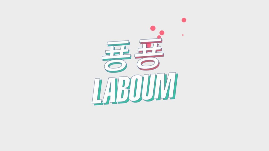 "LABOUM(라붐) - ""푱푱 (Shooting Love)"" Special gift"