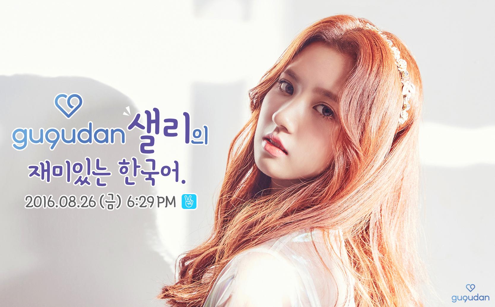 gugudan 샐리의 재미있는 한국어.