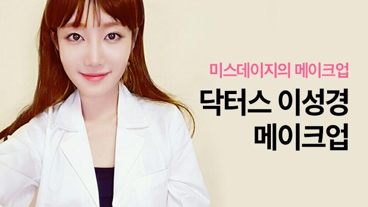 [Daisy] Drama Doctors Seo-Woo Makeup 이성경 메이크업