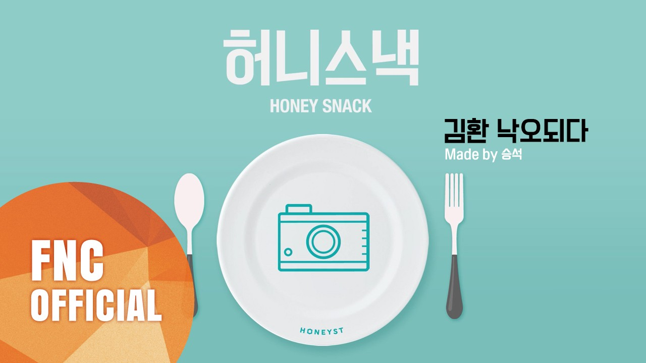 [HONEYST - HONEY SNACK] 김환 낙오되다 (Made by 승석)