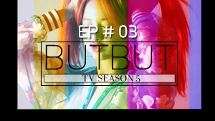 [EXID(이엑스아이디)] BUTBUT TV 5 EP#03