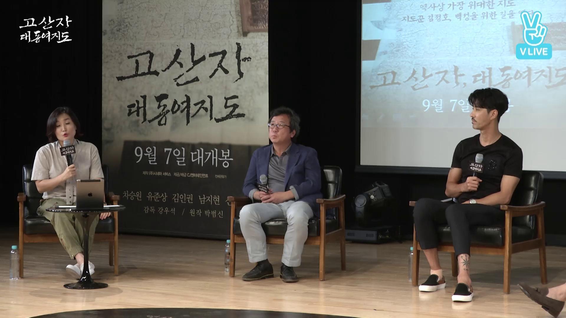 <고산자, 대동여지도> 무비토크 하이라이트 - 차솥의 탄생