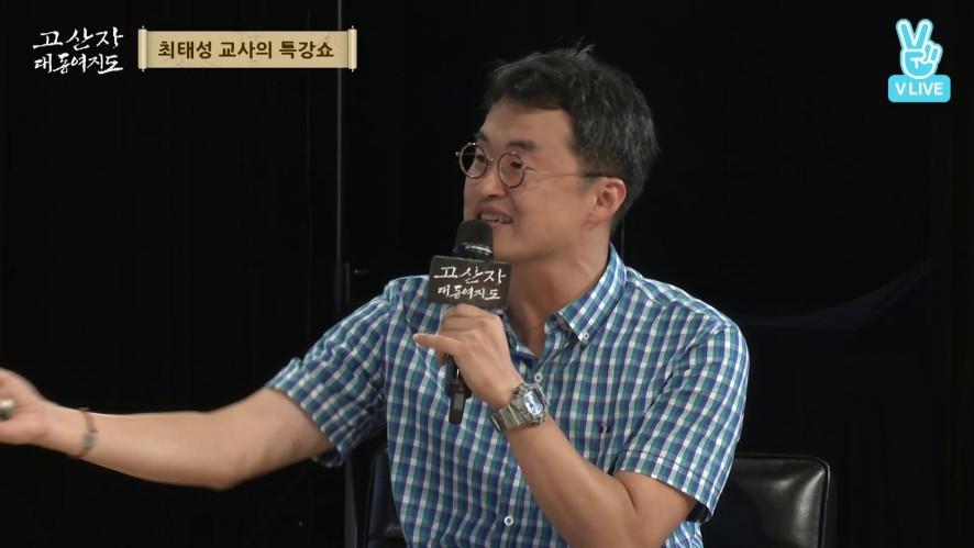 [HIGHLIGHT] <고산자, 대동여지도> 무비토크 하이라이트 - 큰별샘 최태성의 특강쇼