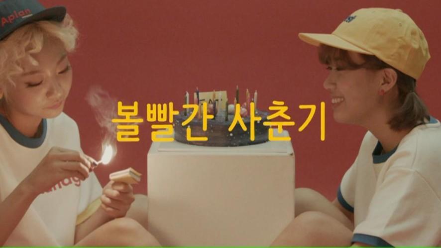 [볼빨간사춘기] '우주를 줄게' Second Music Video 공개