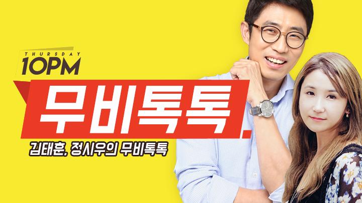 목요일 김태훈, 정시우의 무비톡톡!    Movie talk!talk!