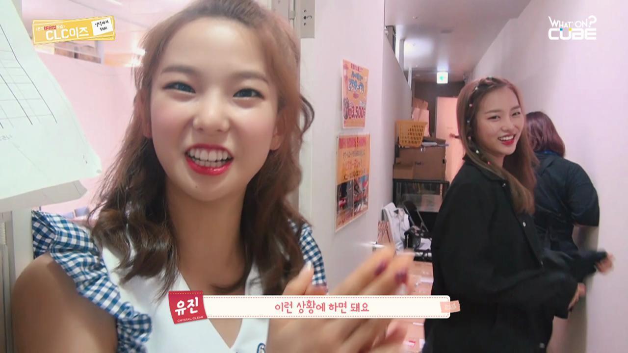 본격입덕권장방송 'CLC이즈!' - Ep08 -