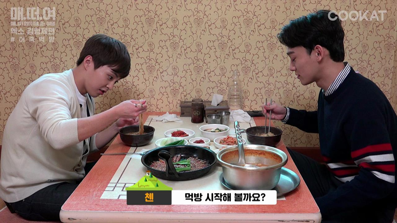 [매떠여 EXO] 매떠여 시즌1- 본편 #3