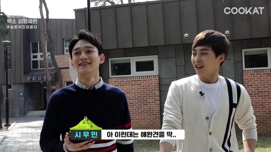"""[매떠여 EXO] 엑소 """"김형제"""" Xiumin Chen met D.O, lucky one! 본편 #5"""
