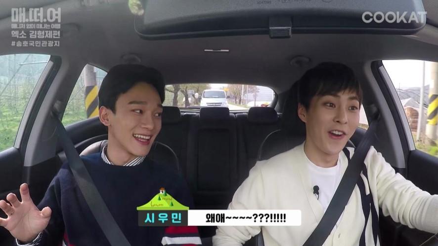 """[매떠여 EXO] 엑소 """"김형제"""" Xiumin Chen Mukbang Selfcam on air 본편 #4"""