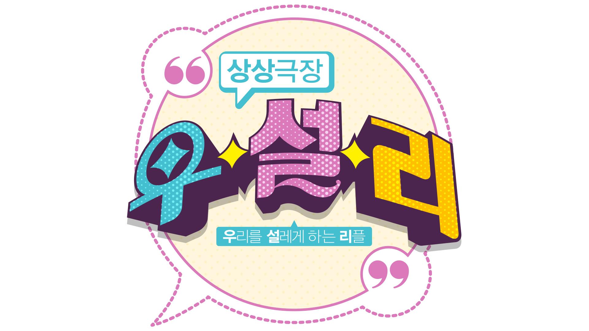 MBC 상상극장- 우설리 (우리를설레게하는리플)