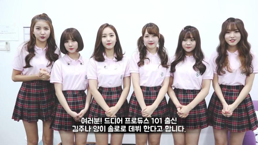 김주나 데뷔 응원영상 - 여자친구
