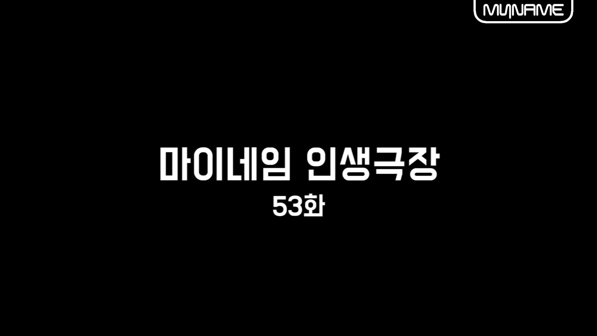 마이네임 인생극장 53화 [횡설수설 리허설]