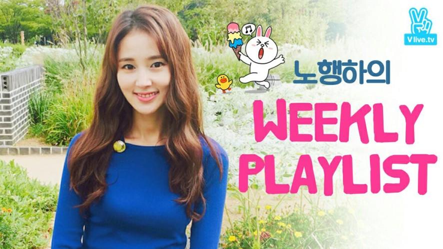 노행하의 Weekly Playlist 7th