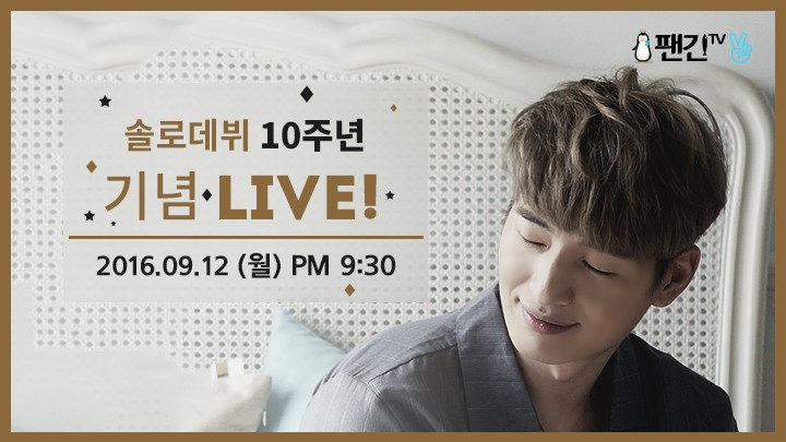 [Son Ho Young] 손호영 솔로데뷔 10주년 기념 LIVE