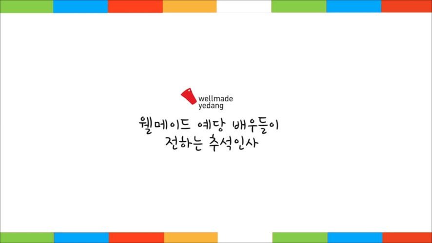 웰메이드 예당 배우들이 전하는 추석 인사!! (HAPPY Chuseok~:D)