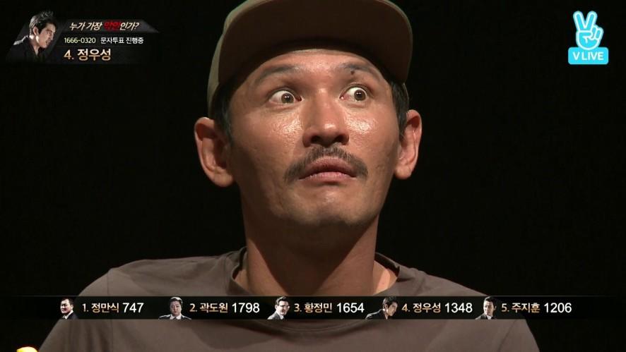 [HIGHLIGHT] <아수라> 무비토크 하이라이트 - 모듬 눈빛