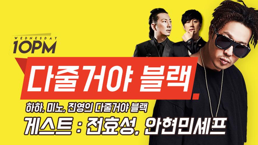 수요일 하하,미노,진영 다줄거야-블랙  게스트 : 전효성, 안현민셰프   Give You Everything-black  with Jun Hyo Seong, An Hyeonmin