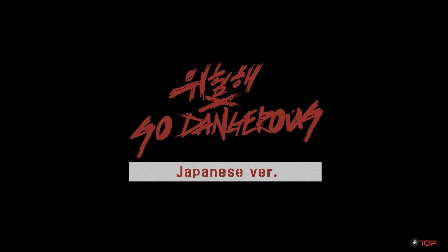 [Dance Practice] UP10TION_위험해(SO, DANGEROUS) Japanese Ver.