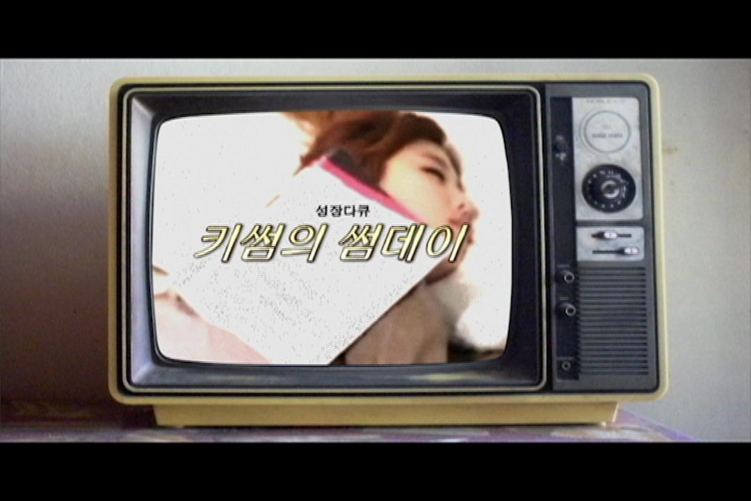 키썸 성장다큐 [키썸의 썸데이] 예고편