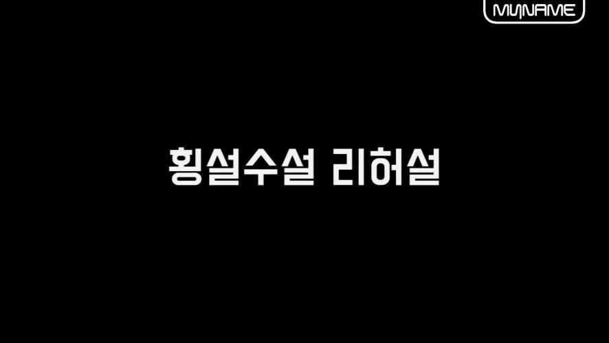 마이네임 인생극장 53화 [횡설수설 리허설] (Life theater of MYNAME ep 53)