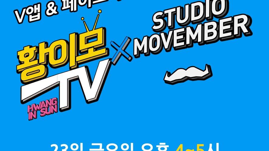 황이모TV [브이앱 첫 생방송!!]
