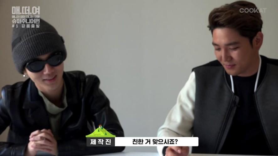 [매떠여 Super Junior] 강릉편-본편#2