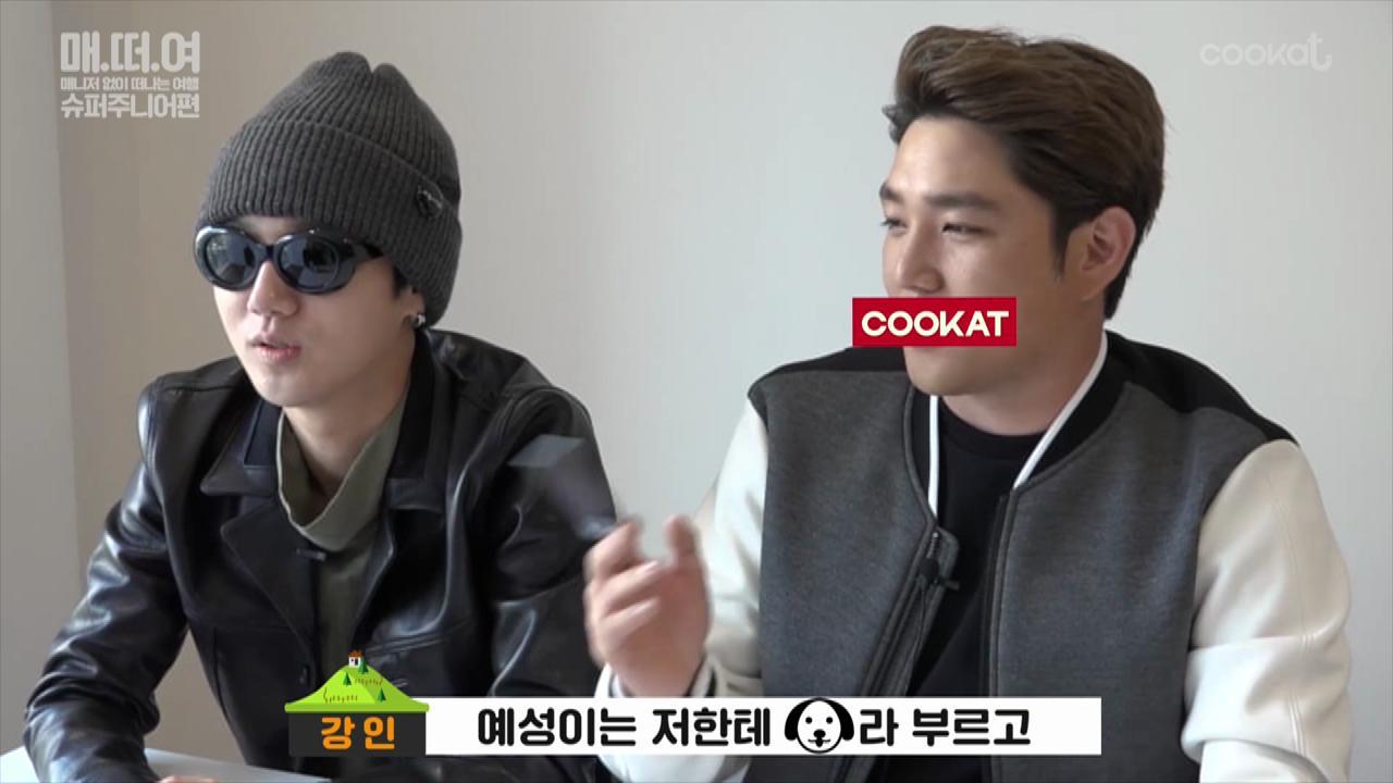 [매떠여 Super Junior] 매떠여 시즌1- 티저 #1