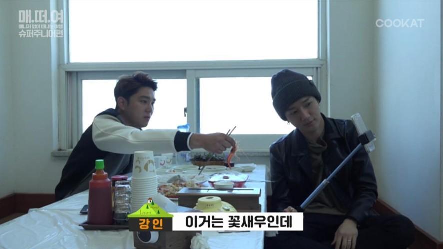 [매떠여 Super Junior] 강릉편- 티저#2