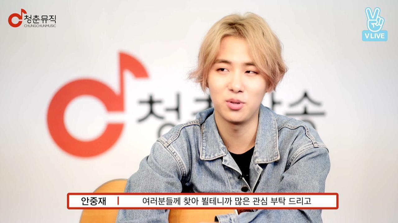 안중재 브이앱 채널 오픈 멘트 Ahn Jung Jae V Channel Open Ment