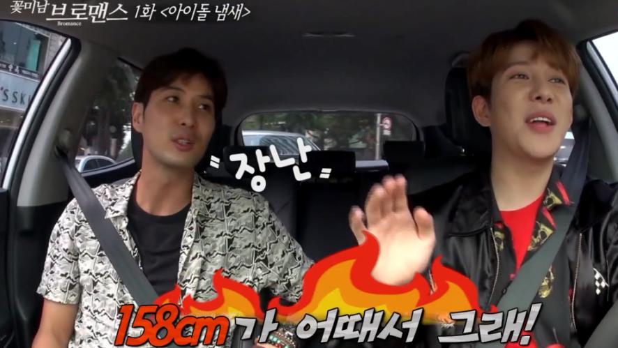 """[꽃브로] 꽃미남 브로맨스 - Kim Ji-seok& Kyung Park EP1. """"Smell of the idol"""""""