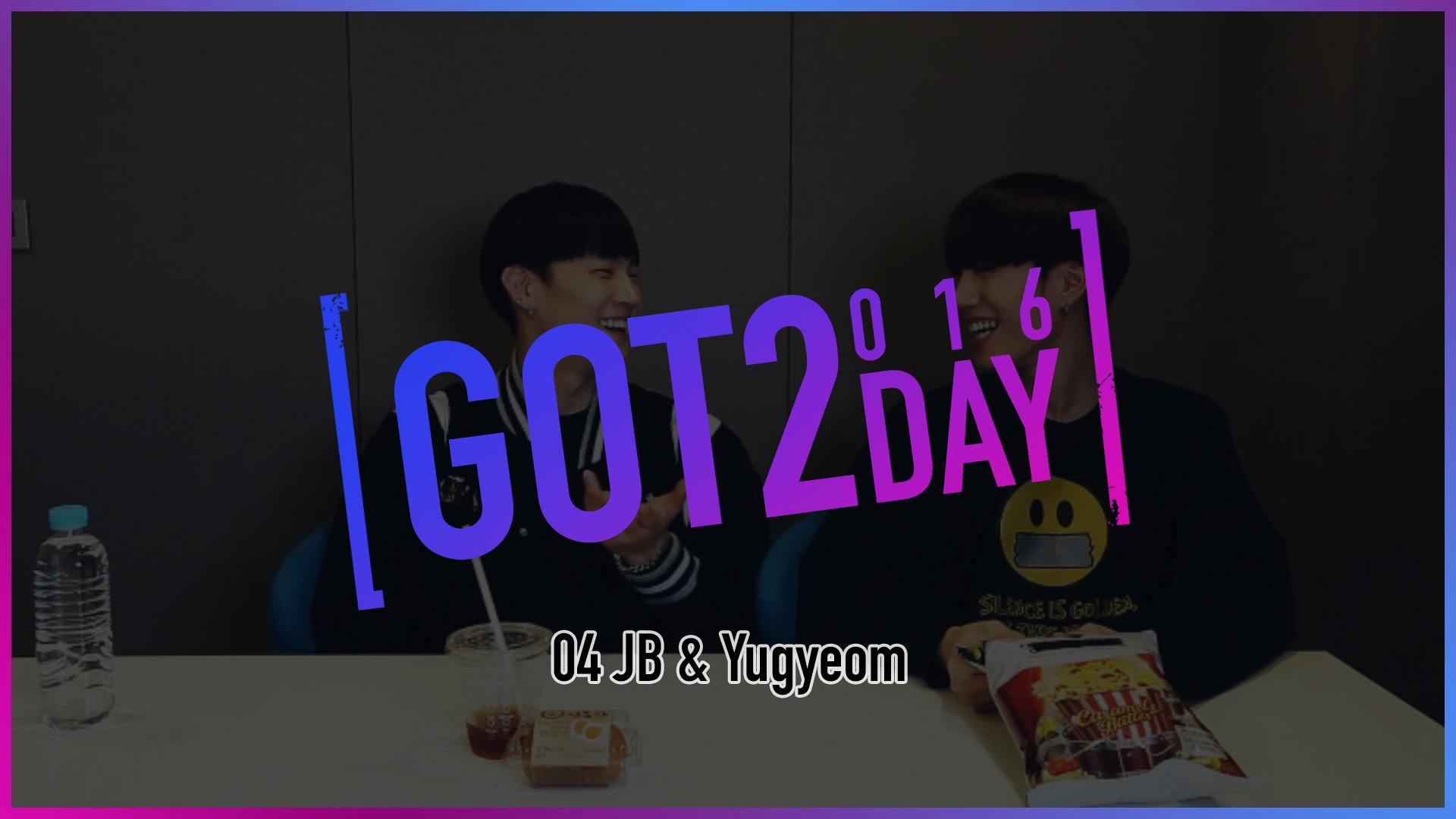 [GOT2DAY 2016] 04. JB & 유겸