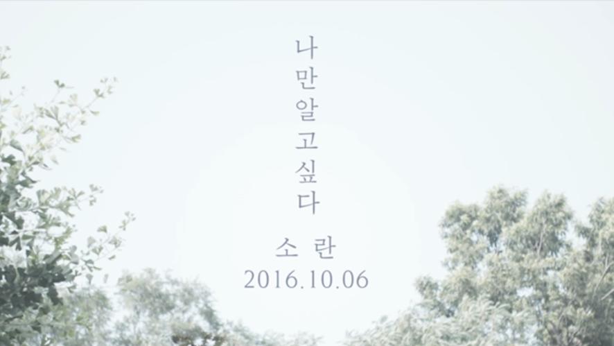 [SORAN] '나만 알고 싶다' Official Teaser